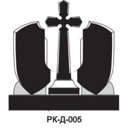 Комплекс РКД-005