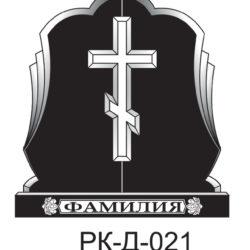 Комплекс РКД-021
