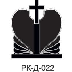 Комплекс РКД-022