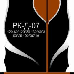 Комплекс РКД-007