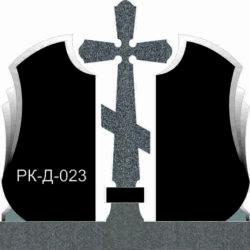 Комплекс РКД-023