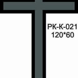 Крест РКК-021